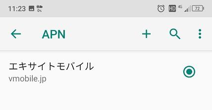 umidigi f1 play APN設定HD