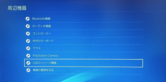 PS4の設定メニュー画面