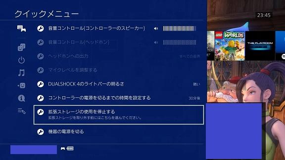PS4クイックメニュー2