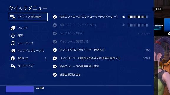 PS4クイックメニュー1