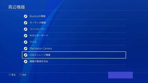 PS4設定USBストレージ機器