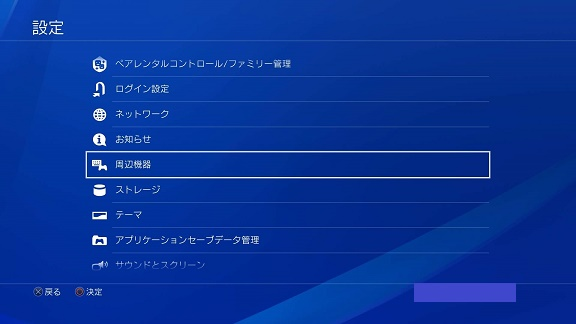 PS4設定周辺機器