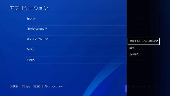 PS4設定アプリケーション内部