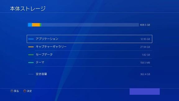 PS4設定本体ストレージ内部