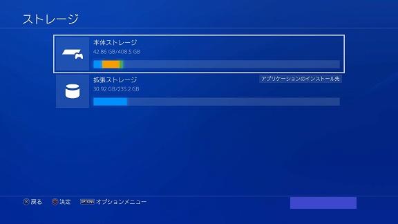 PS4設定ストレージ2