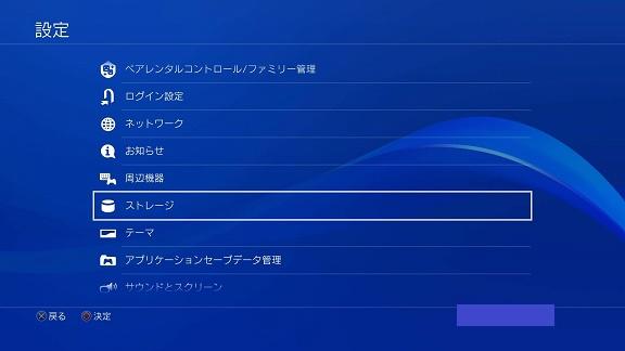 PS4設定ストレージ