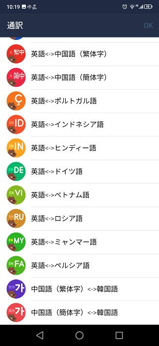 通訳可能言語2