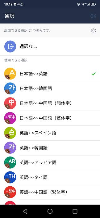通訳可能言語1