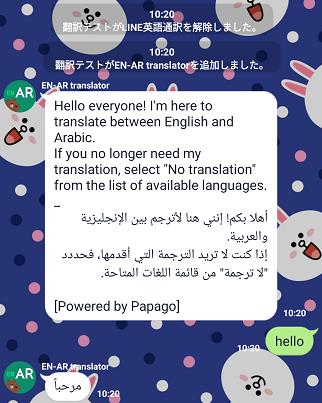 英語アレビア語翻訳