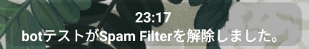 spam filterを解除しました