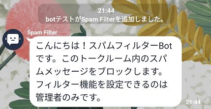 スパムフィルターメッセージ